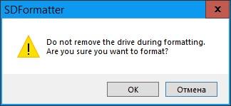 Невозможно отформатировать карту памяти microsd