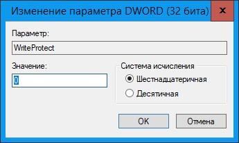 Как разблокировать microsd защищенную от записи