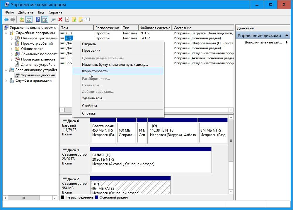 Как отформатировать флешку в FAT32 Windows 7